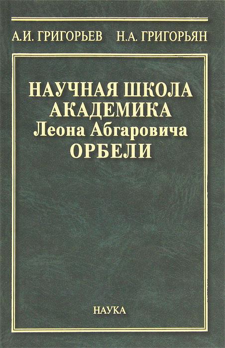 Научная школа академика Леона Абгаровича Орбели
