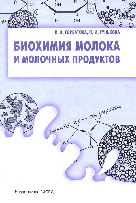 Биохимия молока и молочных продуктов