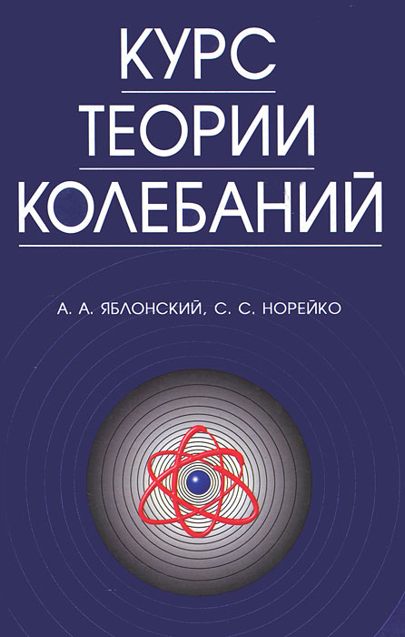 Курс теории колебаний
