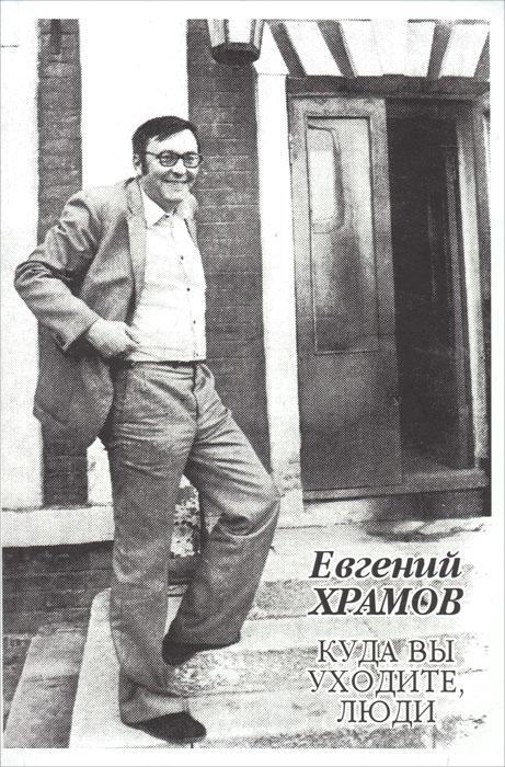 Евгений Храмов Куда вы уходите, люди бологова в моя большая книга о животных 1000 фотографий