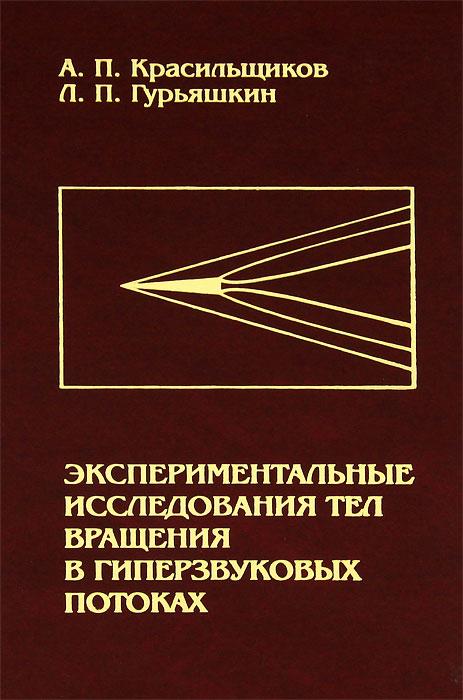 А. П. Красильщиков, Л. Гурьяшкин Экспериментальные исследования тел вращения в гиперзвуковых потоках