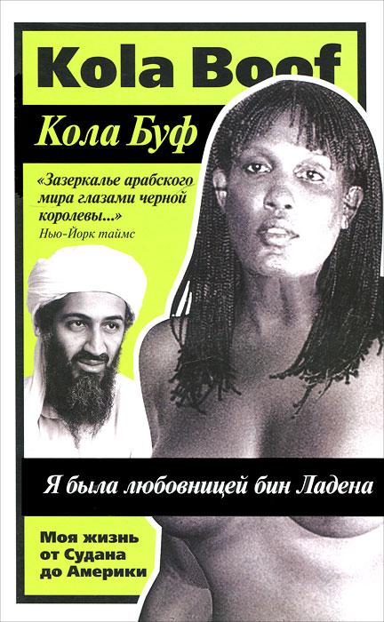 Я была любовницей бин Ладена. Моя жизнь от Судана до Америки