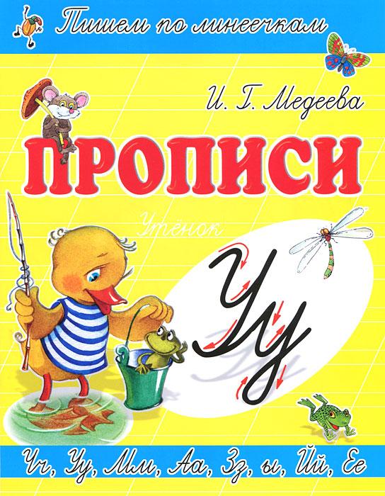 У - Утенок