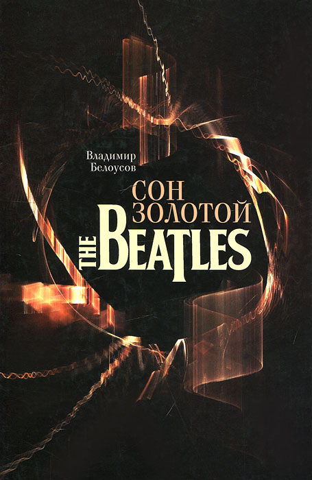Владимир Белоусов Сон золотой. The Beatles (+ CD-ROM)