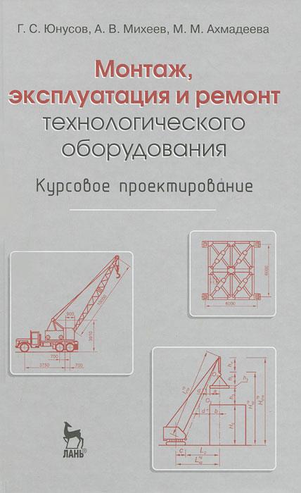 Монтаж, эксплуатация и ремонт технологического оборудования. Курсовое проектирование