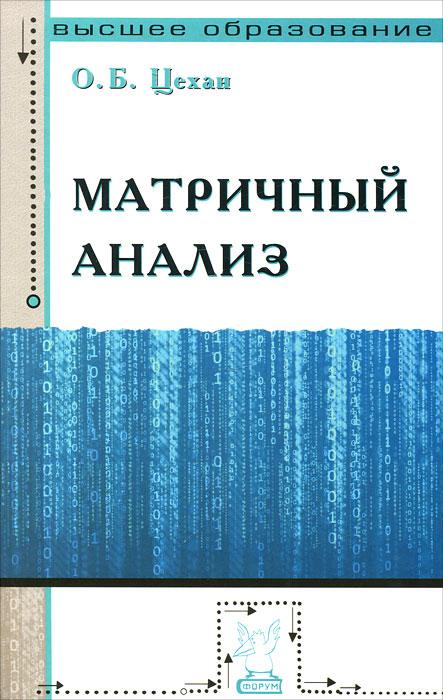 О. Б. Цехан Матричный анализ принтер матричный