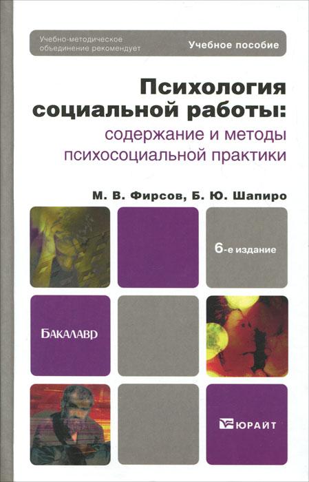 Психология социальной работы. Содержание и методы психосоциальной практики