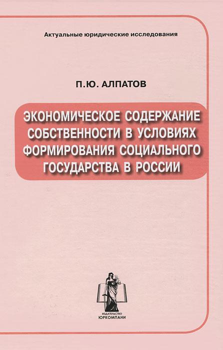 Экономическое содержание собственности в условиях формирования социального государства в России