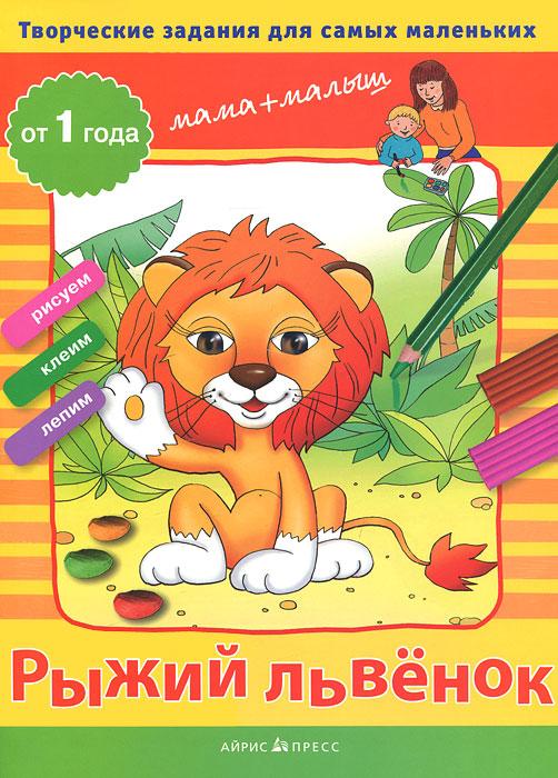 Рыжий львенок. Творческие работы для самых маленьких. От 1 года