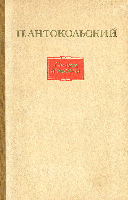 П. Антокольский. Стихи и поэмы билет на теплоход в чкалов до дудинки в красноярске 2012 год