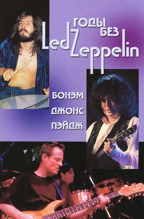 Годы без Led Zeppelin. Том 3. Бонэм, Джонс, Пэйдж