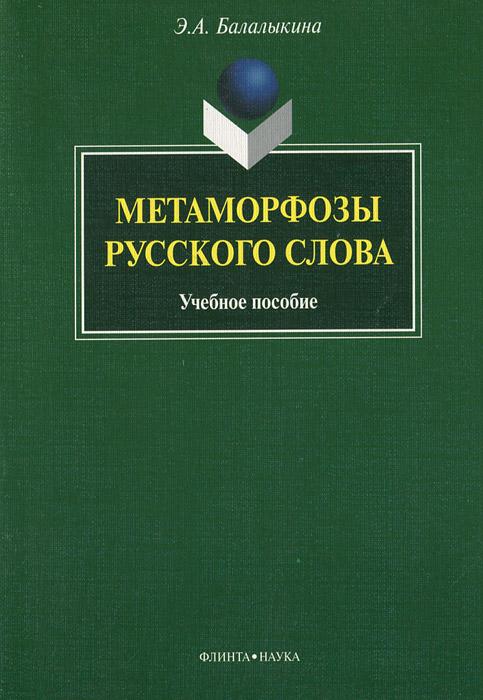 Э. А. Балалыкина Метаморфозы русского слова а в бессонов предметная область в логической семантике