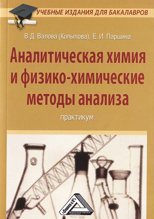 Аналитическая химия и физико-химические методы анализа. Практикум