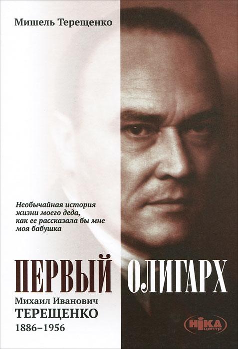 Первый олигарх. Михаил Иванович Терещенко. 1886-1956 годы