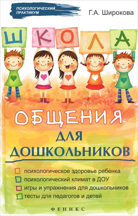 Школа общения для дошкольников