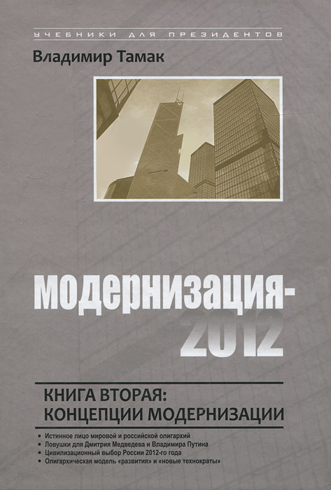 Модернизация-2012. Книга 2. Концепции модернизации