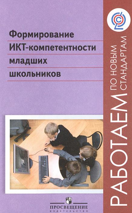 Формирование ИКТ-компетентности младших школьников