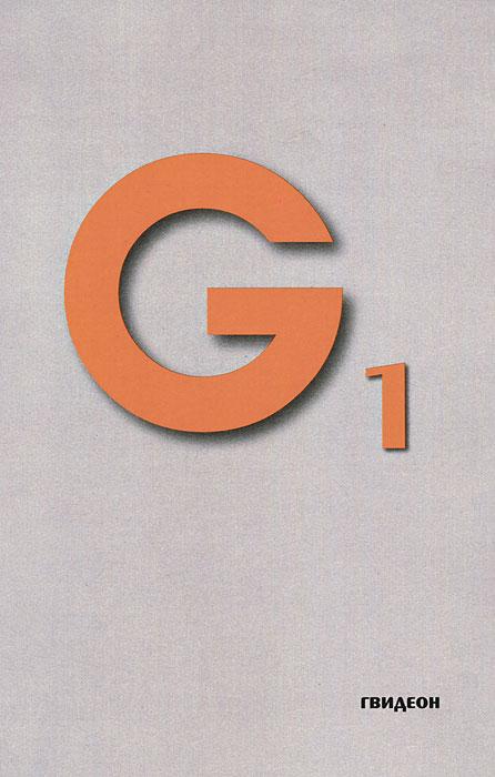 Гвидеон, №1, 2011
