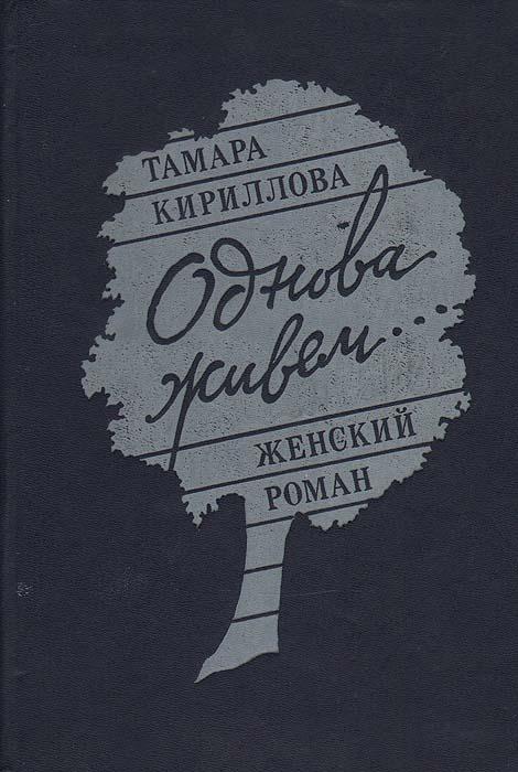 другими словами в книге Тамара Кириллова