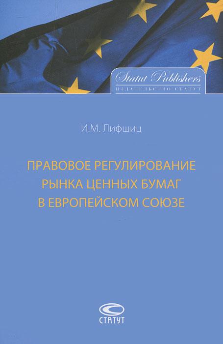 Правовое регулирование рынка ценных бумаг в Европейском Союзе