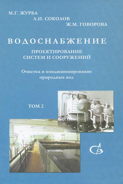 Водоснабжение. Проектирование систем и сооружений. В 3 томах. Том 2. Очистка и кондиционирование природных вод
