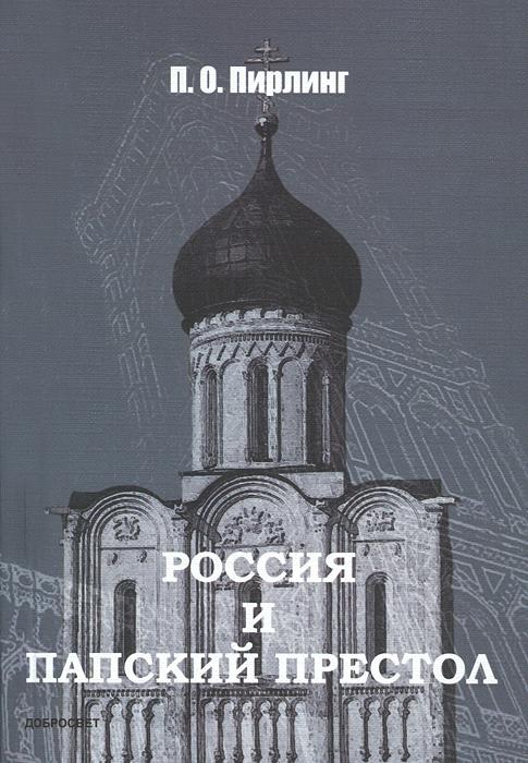 Павел Пирлинг Россия и Папский престол минимикроскоп цикл в аптеках москвы
