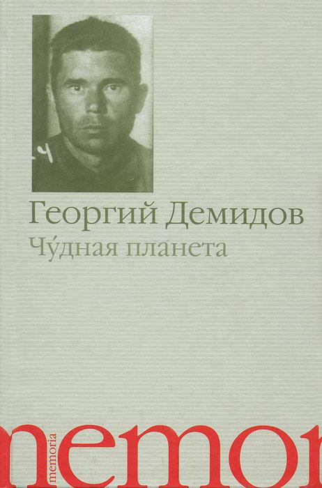 Георгий Демидов Чудная планета купальник селф в харькове