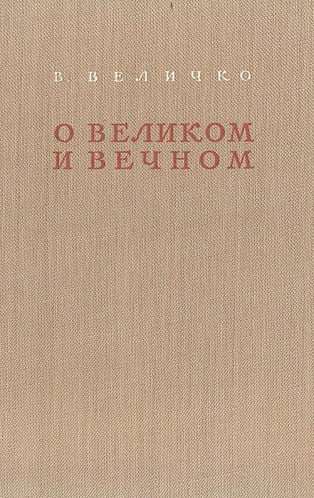 О великом и вечном купюра билет государственного банка союза ссср 5 червонцев ссср 1937 год