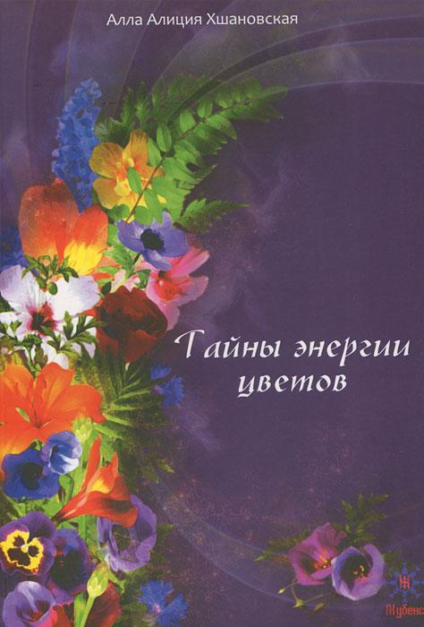 А. А. Хшановская Тайны энергии цветов