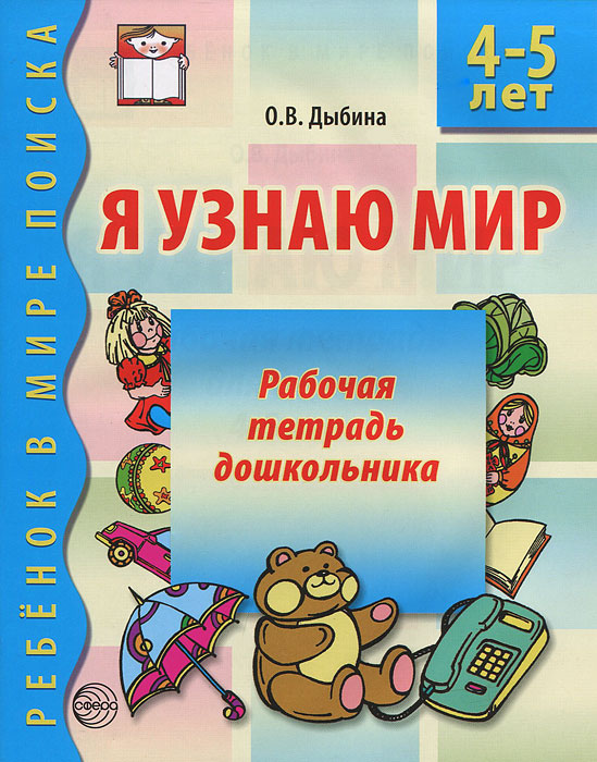 Я узнаю мир. Рабочая тетрадь дошкольника. 4-5 лет