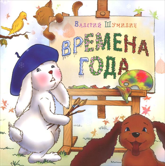 Валерий Шумилин Времена года