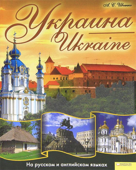 А. С. Ивченко. Украина / Ukraine