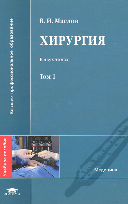 Хирургия. В 2 томах. Том 1