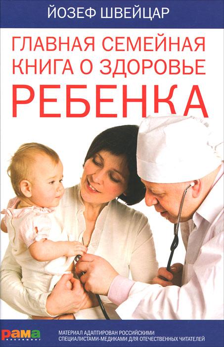 Йозеф Швейцар. Главная семейная книга о здоровье ребенка