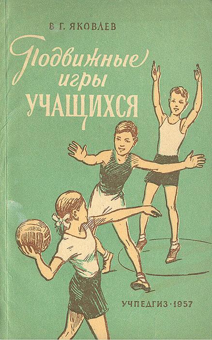 Подвижные игры учащихся