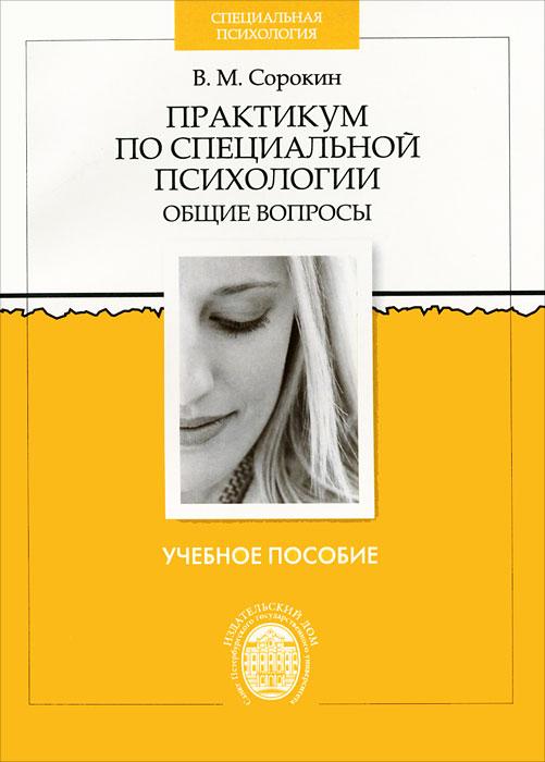 Практикум по специальной психологии