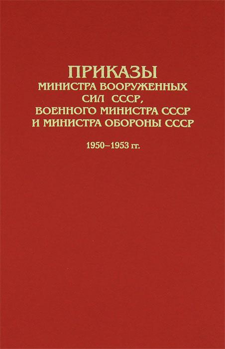 Приказы Министра Вооруженных Сил СССР, Военного министра СССР и Министра обороны СССР. 1950-1953 гг. изменяется неумолимо приближаясь