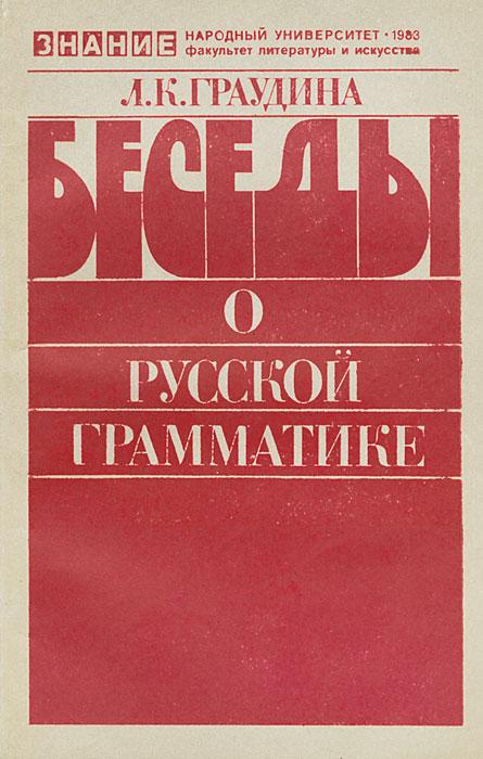 Беседы о русской грамматике развивается эмоционально удовлетворяя