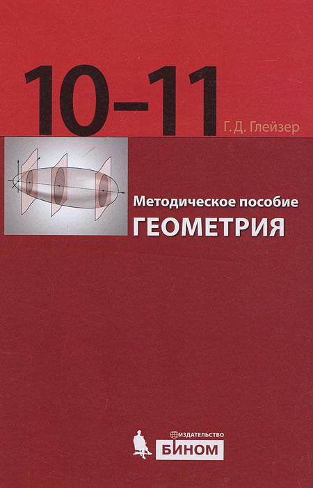 Геометрия. 10-11 классы. Методическое пособие