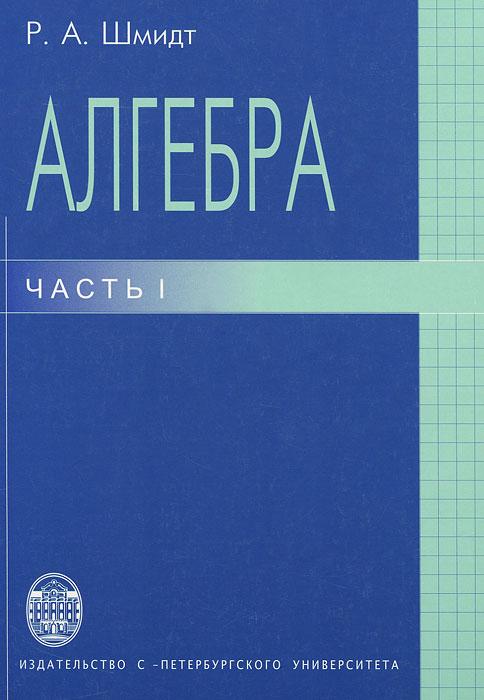 Р. А. Шмидт. Алгебра. Часть 1