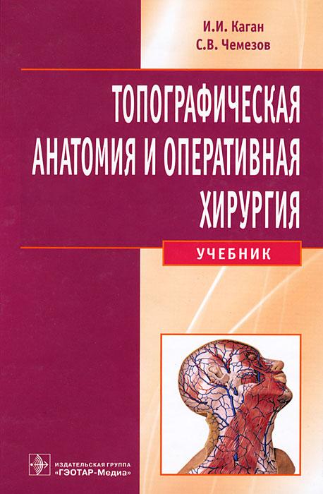 Топографическая анатомия и оперативная хирургия (+ CD-ROM)