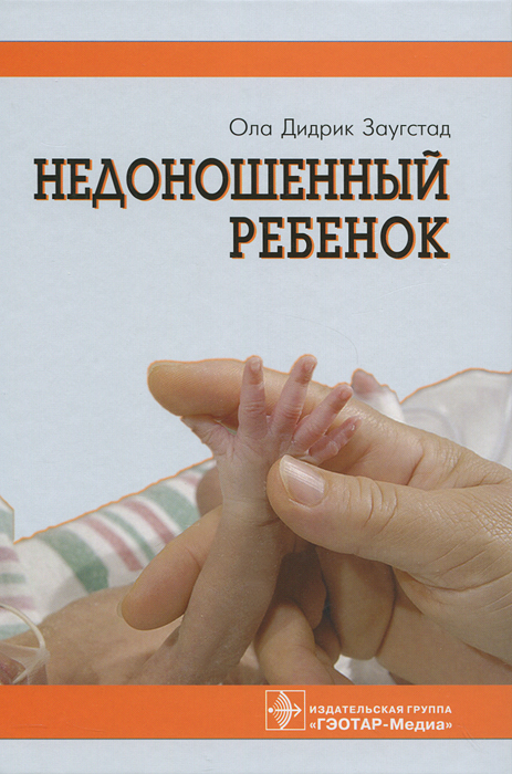 Недоношенный ребенок. Если ребенок родился раньше срока