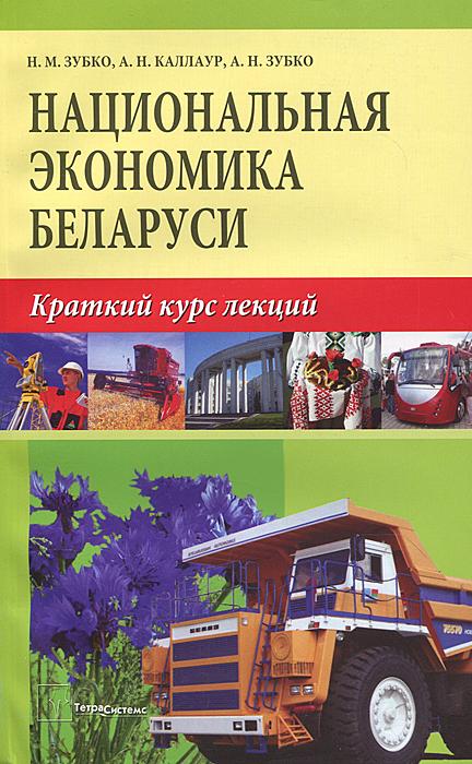 Национальная экономика Беларуси. Краткий курс лекций