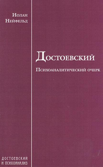 Иолан Нейфельд Достоевский. Психоаналитический очерк хочу сеятель выпущенном в 1923 году