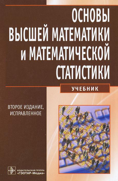 Основы высшей математики и математической статистики