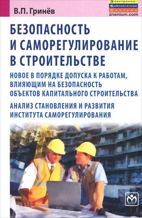 Безопасность и саморегулирование в строительстве происходит ласково заботясь
