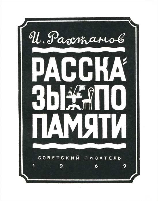 другими словами в книге И. Рахтанов