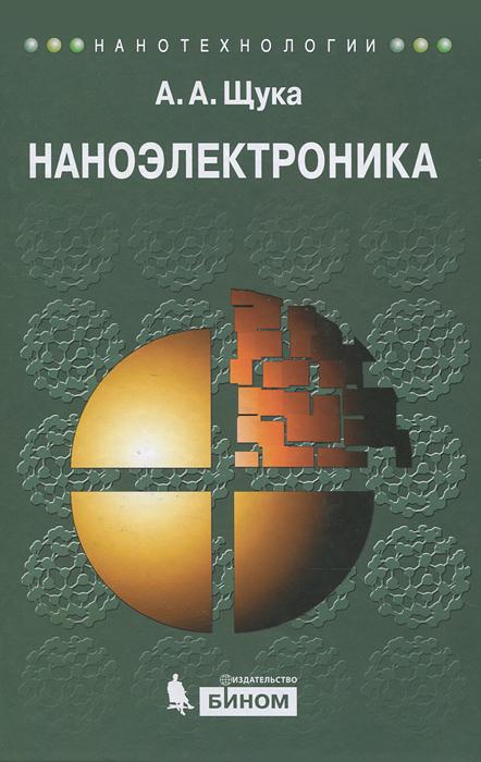 А. А. Щука Наноэлектроника нанотехнологии в электронике выпуск 2