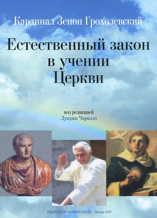 Кардинал Зенон Грохолевский. Естественный закон в учении Церкви