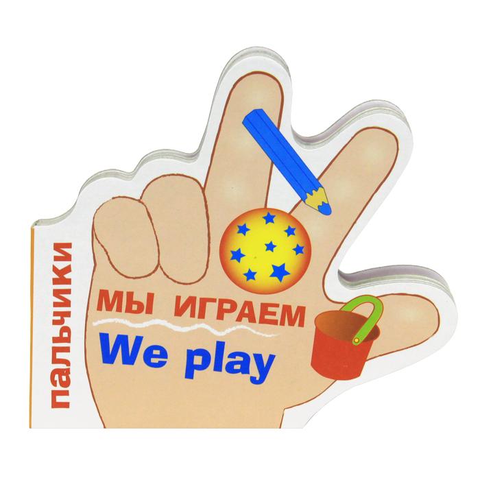 Пальчики. Мы играем / We Play